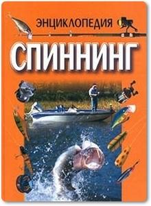 Спиннинг: Энциклопедия