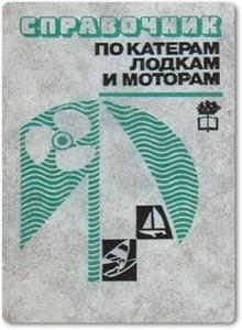 Справочник по катерам лодкам и моторам - Новак Г. М.