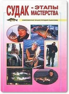 Судак - этапы мастерства - Смирнов С. Г.
