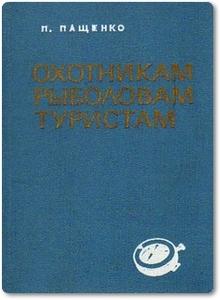 Охотникам, рыболовам, туристам - Пащенко П.