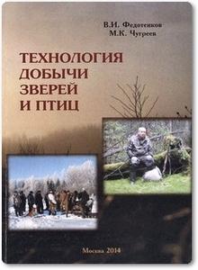 Технология добычи зверей и птиц - Федотенков В. И.
