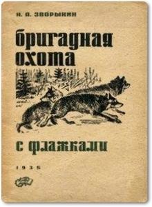 Бригадная охота с флажками - Зворыкин Н. А.