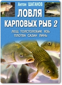 Ловля карповых рыб 2 - Шаганов А.