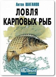 Ловля карповых рыб - Шаганов А.