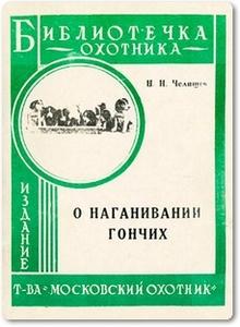О наганивании гончих - Челищев Н. Н.