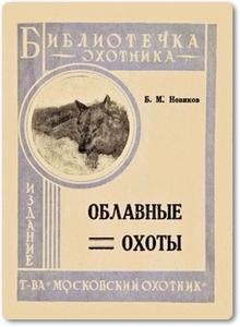 Облавные охоты - Новиков Б. М.