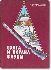 Охота и охрана фауны - Русанов Я. С.