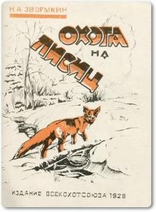 Охота на лисиц - Зворыкин Н. А.