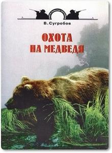 Охота на медведя - Сугробов В. Ю.