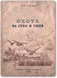 Охота на уток и гусей - Рябов В. В.