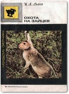 Охота на зайцев - Львов И. А.