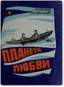 Планета любви - Патрикеев Н. Б.