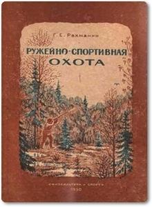 Ружейно-спортивная охота - Рахманин Г. Е.