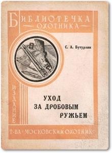 Уход за дробовым ружьем - Бутурлин С. А.